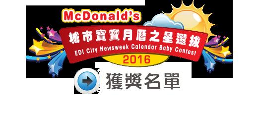 2015_BabyEvent_AwardLists_Logo_CalendarBaby