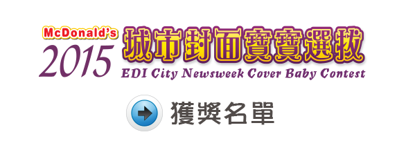 2015_BabyEvent_AwardLists_Logo_CoverBaby
