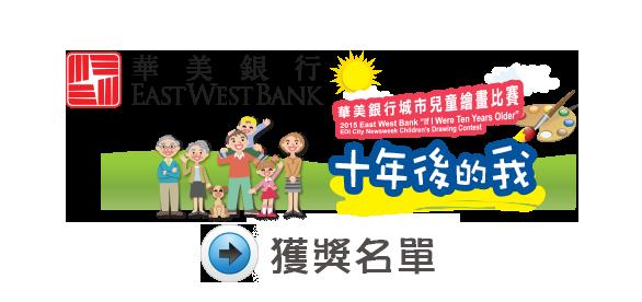 2015_BabyEvent_AwardLists_Logo_Drawing
