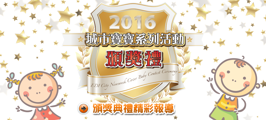 2016_BabyEvent_AwardLists_Logo_V01